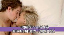 周末性趣:四大星座成日想愛愛 你伴侶有無上榜?
