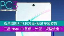 香港時間8月8日凌晨4點發佈,三星 Galaxy Note 10 售價流出!