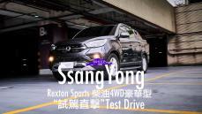 【試駕直擊】原來這就是Pick-Up日常!SsangYong Rexton Sports柴油4WD豪華型試駕