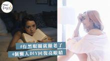 一落妝就顯現「黑眼圈」~都市女生都有的問題,用4個DIY法可輕易趕走