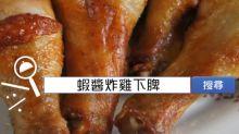 食譜搜尋:蝦醬炸雞下脾