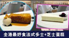 【中環法國菜】全港最好吃的芝士蛋糕+法式多士
