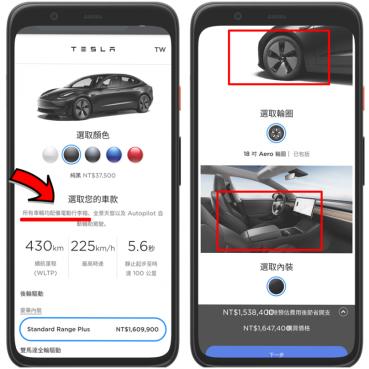 台灣特斯拉網站上架新版 Model 3!配備增加、價格不變、連續航里程都變多了