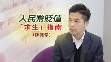 【錢+樂】人民幣貶值 「求生」指南(陳健豪)