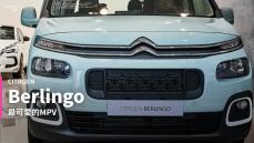 【新車速報】才貌兼備、最可愛的7人座MPV!Citroën Berlingo 全台巡迴展演揭預售!