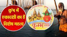 Know the importance of Ekadashi during Kumbh Mela 2019