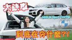 【狂缺車!】入門更搶手!BMW旅行車到底在夯什麼?BMW 320i M Sport Touring