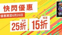 【著數情報】PSN 7日快閃一五折賣!舊作遊戲大平賣!