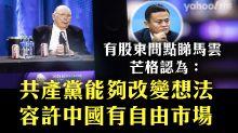 芒格:中國政府會讓企業成功