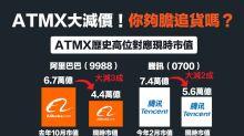 【科技股】ATMX大減價!你夠膽追貨嗎?