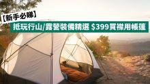 【新手必睇】抵玩行山/露營裝備精選 $399買襟用帳篷