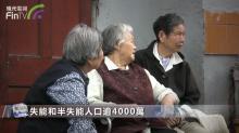 養護難題﹗全國失能和半失能老人逾4000萬