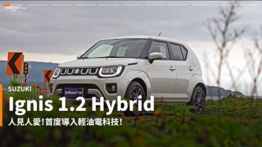 【新車速報】是逆灌水還是偷藏彩蛋!?2021 Suzuki Ignis 1.2 Hybrid海灣試駕!