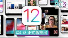 iOS 12 正式版推出 帶來 85 大新功能和改變