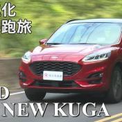 【試駕影片】2020 FORD New KUGA ST-Line 國產最強性能中型SUV新車試駕