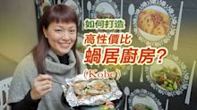 【錢+樂】如何打造高性價比蝸居廚房?(Kobe)