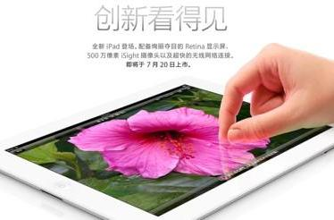 Apple to sell the iPad in China starting July 20