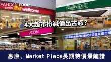 【消委會報告】4大超市扮減價出古惑?惠康、Market Place長期特價唔等於平咗!