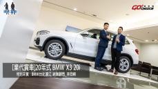 業代賞車-BMW X3 20i配備大躍進-BMW台北 銷售顧問_林勁甫