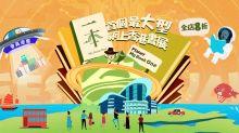網上香港書展開鑼 全店8折起+免本地運費+直播專訪