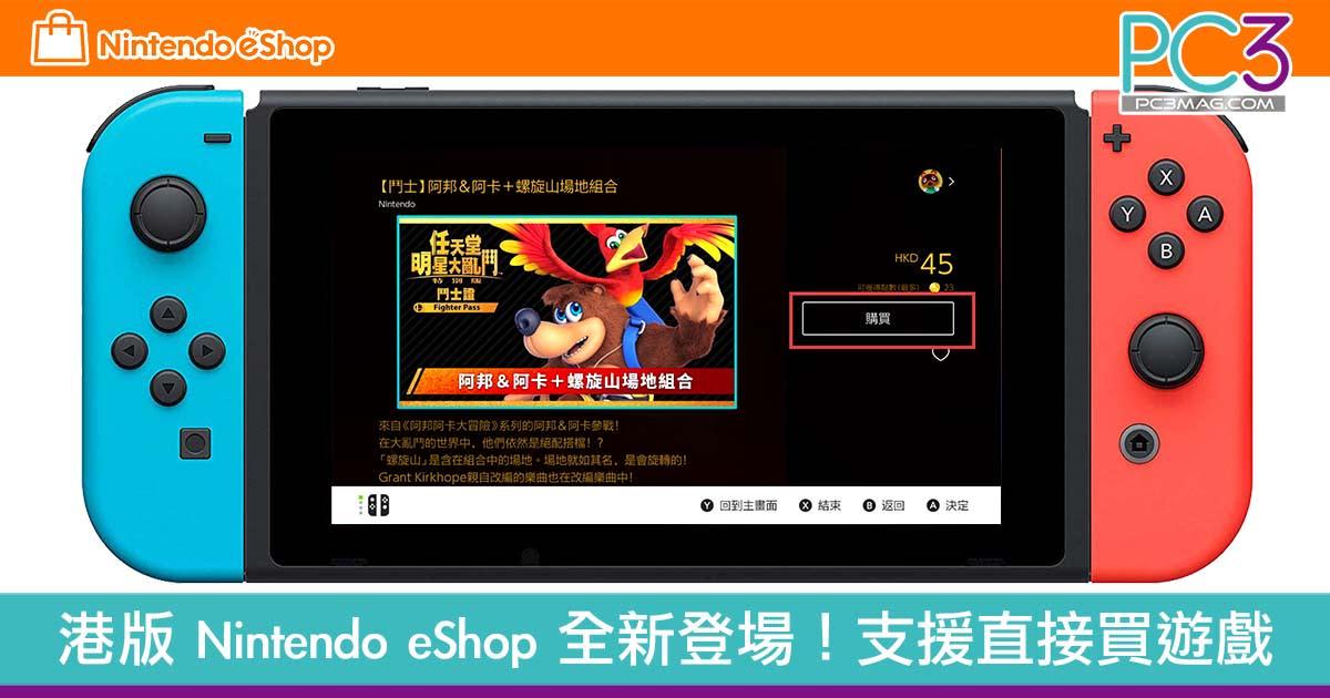 nintendo switch online 登錄 序號