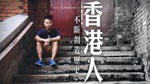 「香港舊照片」創辦人:歷史並沒有不斷重覆