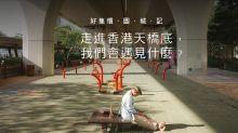 走進香港天橋底,我們會遇見什麼?