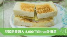 早餐熱量嚇人 8,000下Sit-up先抵銷到?