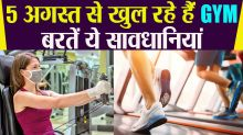 Gym is opening from August 5, these 6 precautions should be taken before exercising