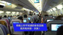 飛機上你不知道的安全設施 竟然有斧頭、手銬!?