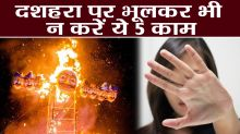 Dussehra: Know about the things you should avoid on this festival