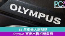 84 年相機大廠隕落! Olympus 宣佈出售相機業務!