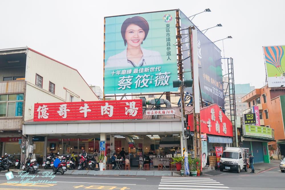 [台南美食]億哥牛肉湯/24小時營業的台南牛肉湯(附完整菜單)/還有賣牛肉火鍋