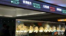 台股量縮價跌 全體券商9月獲利大減55%