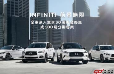 《 前景無限 》Infiniti推出全車系優惠方案