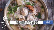 食譜搜尋:潮州蠔仔肉碎粥