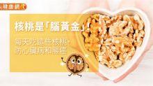 核桃是腦黃金?每天吃核桃,預防心臟病和腸癌!
