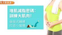 打造小蠻腰、增肌減脂的2大密碼!
