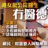網民熱話:圖公審公院醫生冇醫德 港女圍爐不成反遭圍插