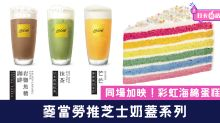 麥當勞McCafé推芝士奶蓋系列 6款口味聯乘Juno+Kay拍廣告