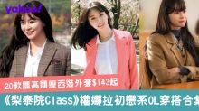 《梨泰院Class》權娜拉「初戀系OL穿搭」20款顯高顯瘦西裝外套推介