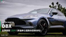 【新車速報】以英倫優雅超越品牌格局!2021超跑級休旅Aston Martin DBX正式抵台!