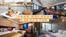 【日本旅遊】關西紅葉季快到!3間大阪市新酒店比併