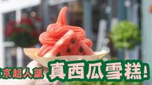 東京夏天限定 消暑西瓜雪糕及特色甜品