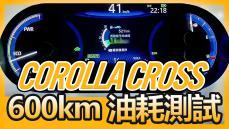 【開車幫幫忙】TOYOTA COROLLA CROSS 油電版 600公里 油耗實測!