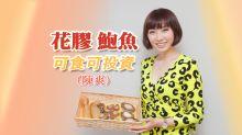 【錢+樂】花膠鮑魚 可食可投資(陳爽)