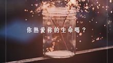 To Ask is to Answer: 你熱愛你的生命嗎?