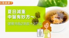 【夏日減重妙方】要健脾消脂,推介2茶飲+2穴位!