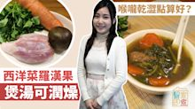 【冬天湯水】喉嚨乾澀點算好?西洋菜煲湯原來咁有用