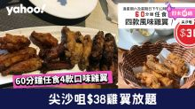 放題任食!$38雞翼放題:60分鐘任食4款口味雞翼